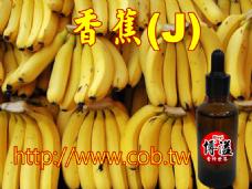 香蕉香精香料(J)