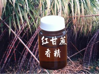 紅甘蔗香精香料(P)