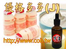 優格養樂多,可爾必思,酸奶香精香料(J)