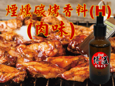 煙燻碳烤肉味香精香料(H)