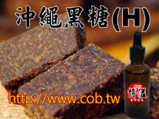 沖繩黑糖香精香料(H)