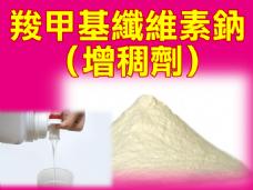 羧甲基纖維素鈉
